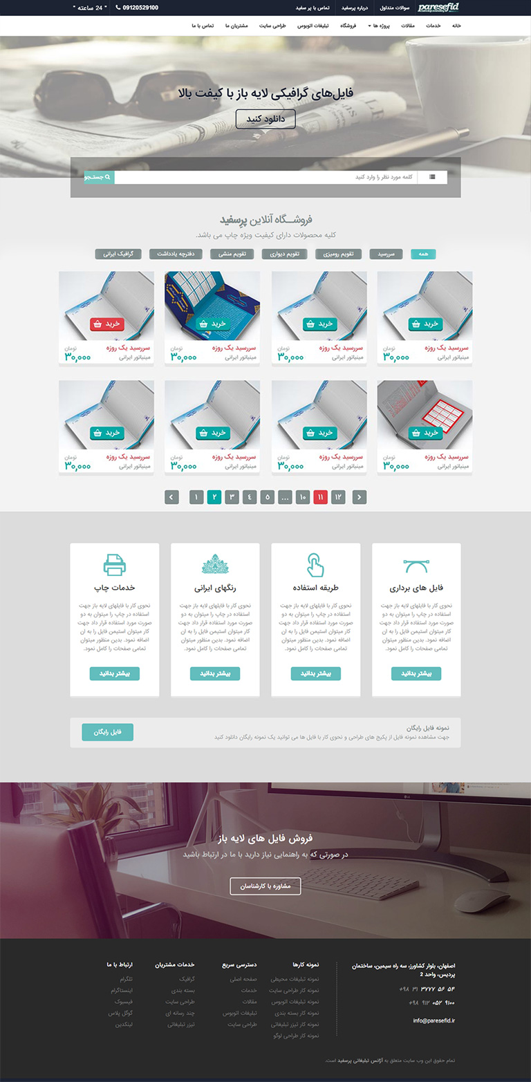 طراحی سایت فروشگاهی پرسفید