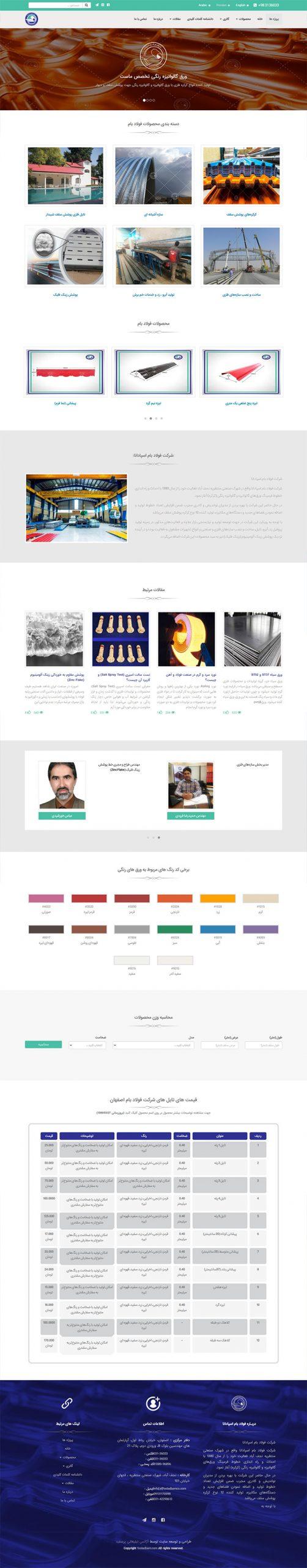 طراحی سایت فولادبام