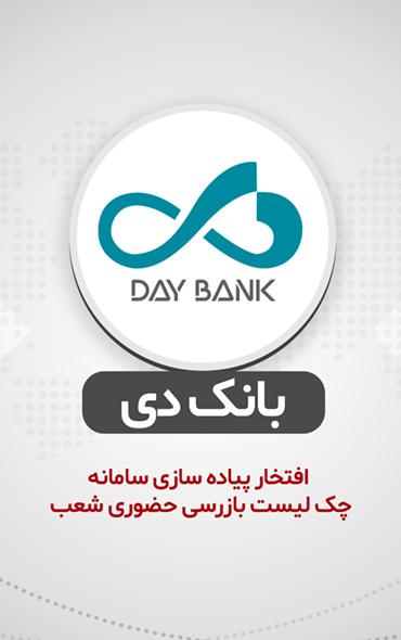 پیاده سازی سامانه چک لیست بازرسی حضوری شعب بانک دی
