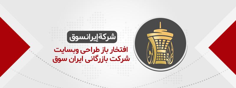 باز طراحی وب سایت ایران سوق